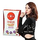 陽明生醫-一家人塑纖菌(60錠/盒)