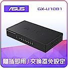 ASUS GIGA交換器 GX-U1081