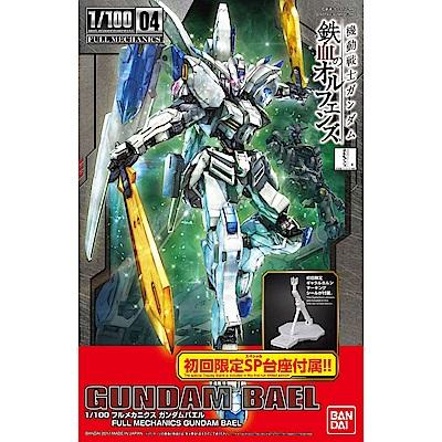 【BANDAI】鐵血的孤兒 1/100 完整機械內構系列 主魔鋼彈(初回限定) 04