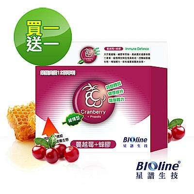 即期品 星譜 緩釋型蔓越莓+綠蜂膠_買一送一(共計2盒)_效期2019/08/23