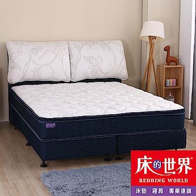 床的世界 BL3 天絲針織 雙人特大 獨立筒床墊/上墊 6×7尺