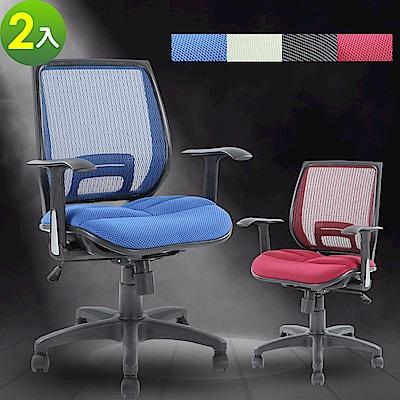 【A1】氣墊達人新型專利高彈力舒壓氣墊電腦椅/辦公椅(4色可選-2入)