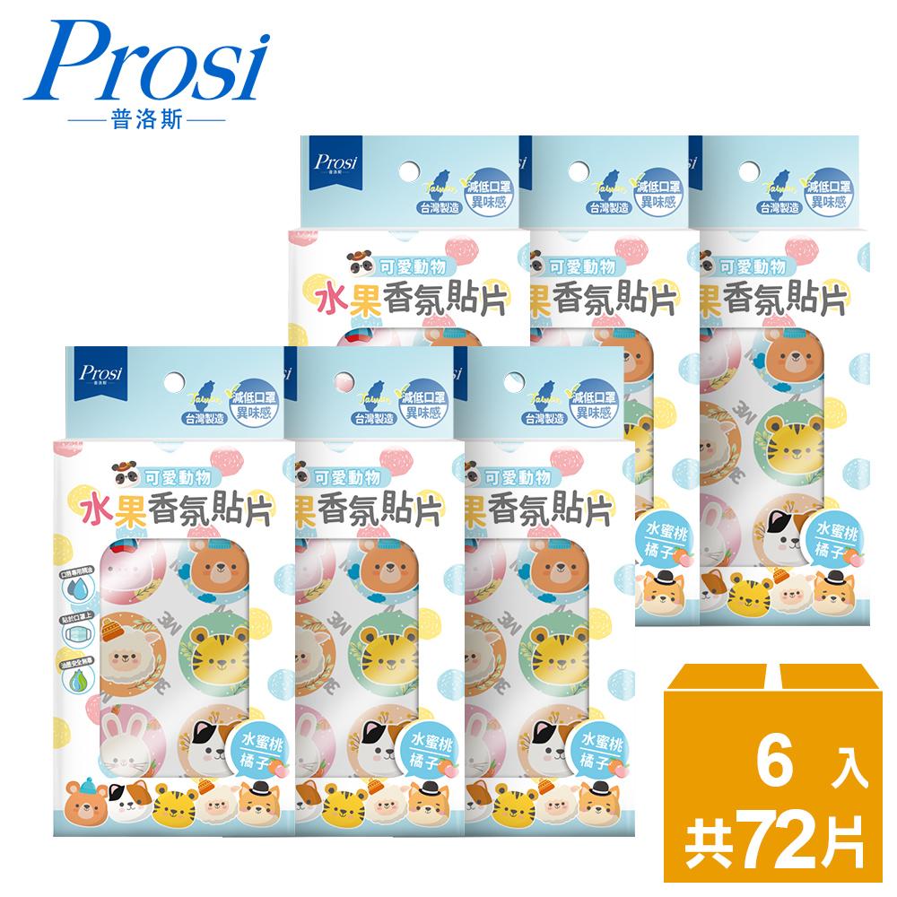 【Prosi普洛斯】香氛貼片-可愛動物水果/植萃系精油(12片/盒)x6入