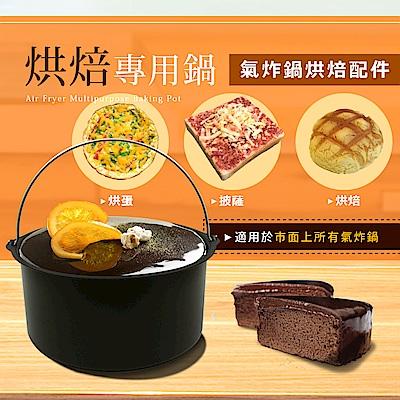【飛樂】HB-1 烘焙專用鍋