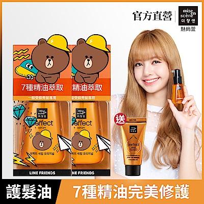 [時時樂限定] miseenscene魅尚萱 LINE限定完美護髮精油2+1組(三款任選)