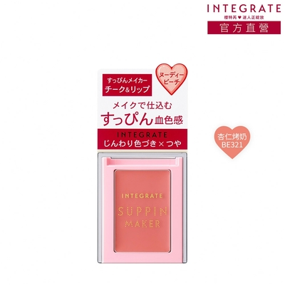INTEGRATE 初戀微醺腮紅霜