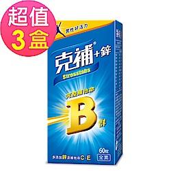 克補鋅 完整維他命B群x3盒(60錠/盒)-男性適用