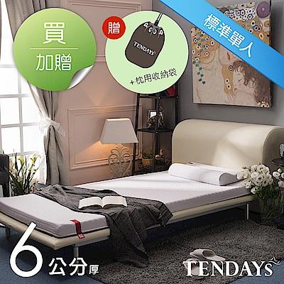 TENDAYS 柔織舒壓床墊 標準單人3尺 6cm厚