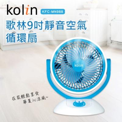 歌林Kolin-9吋靜音空氣循環扇(KFC-MN988)