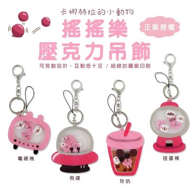 卡娜赫拉小動物系列搖搖樂壓克力吊飾 鑰匙圈 現貨 正版授權