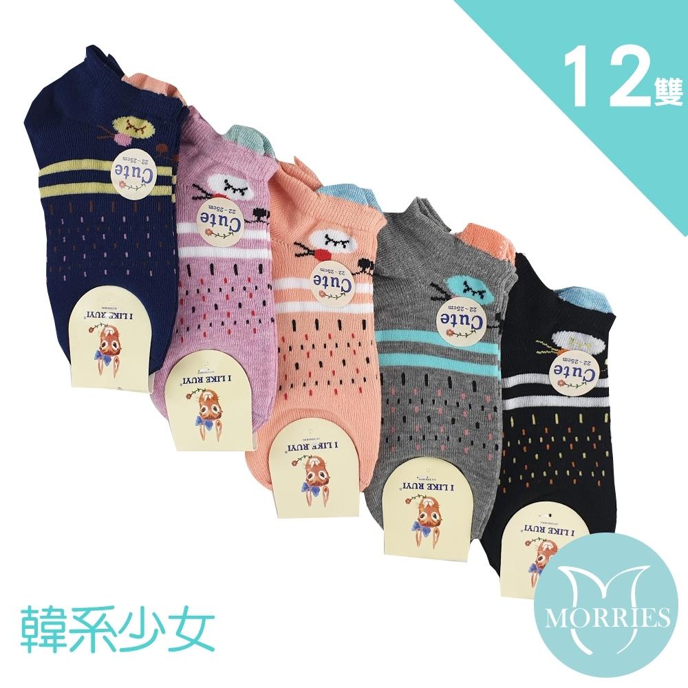 [MORRIES 莫利仕] 12雙組-韓系少女風船形襪KH785(每款多色)