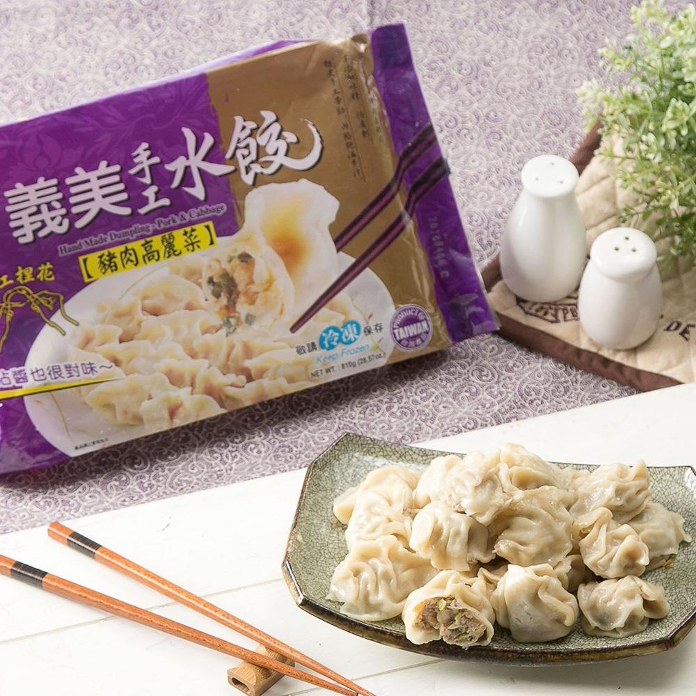 任-義美-手工水餃–豬肉高麗菜(810g/盒)