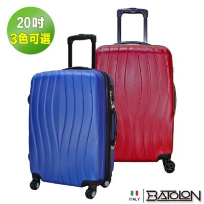 義大利BATOLON  20吋  舞動風采加大ABS硬殼箱 (3色任選)