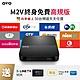OVO 終身免費高規版電視盒(OVO-M2V終免版) product thumbnail 1