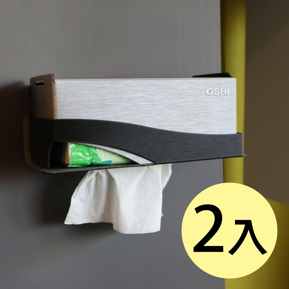 OSHI歐士 Box Plus+面紙盒 衛生紙盒 銀黑款-大-2入 需自行組裝 免鑽孔 衛生紙架