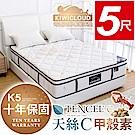 KiwiCloud專業床墊-K5 奧塔哥 獨立筒彈簧床墊-5尺標準雙人