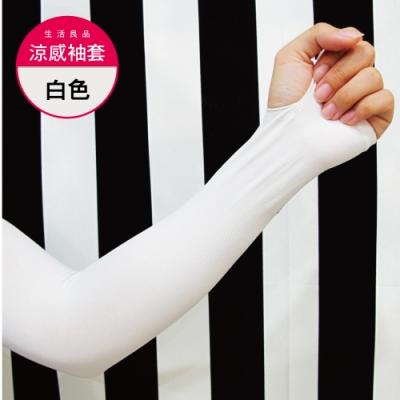 AQUA.X-超涼感冰絲防曬袖套-有指孔款-白色(勁涼戶外運動版)