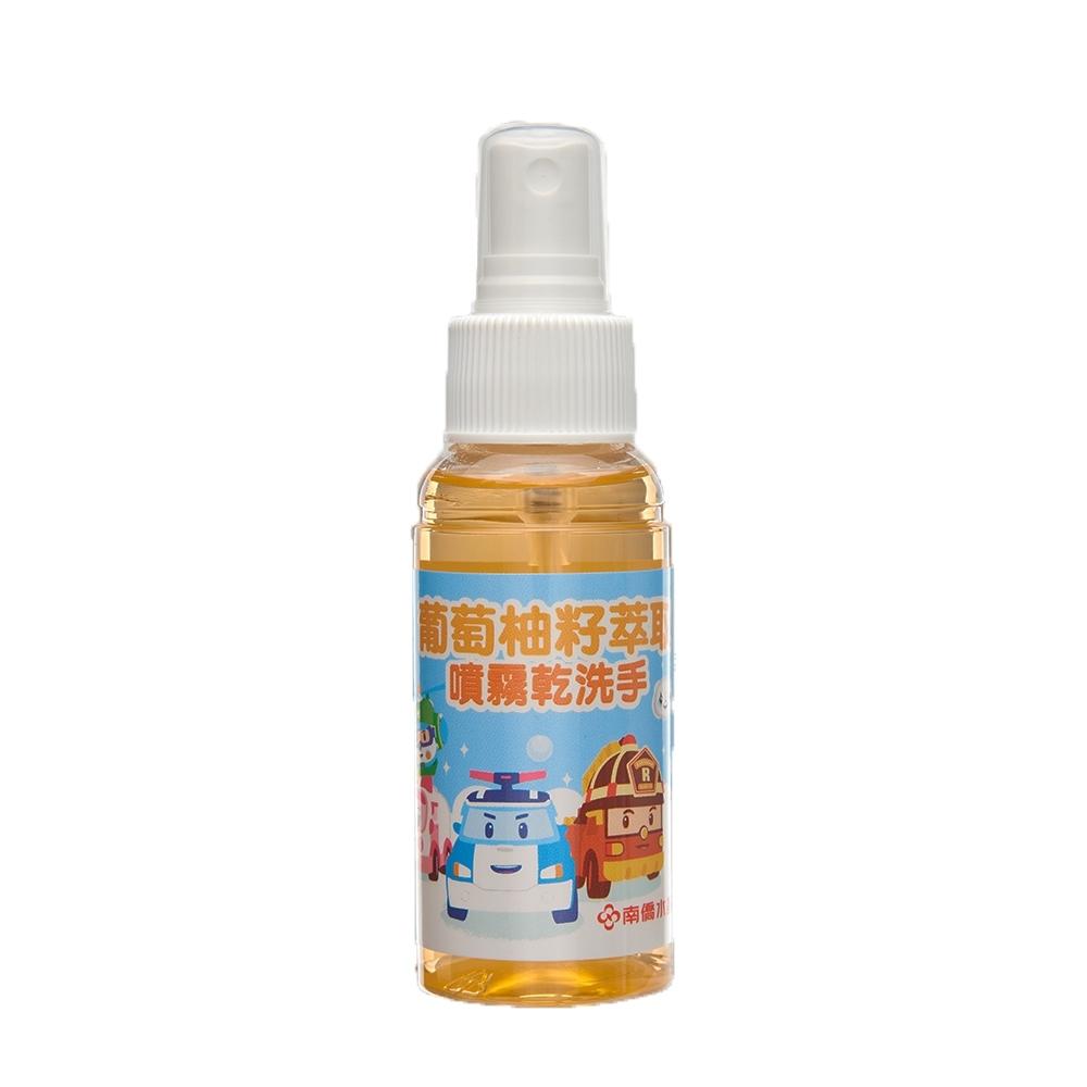 南僑水晶*POLI 葡萄柚籽萃取噴霧乾洗手70ml