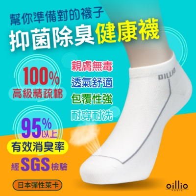 oillio歐洲貴族 長效型抑菌除臭船型短襪 臺灣製精品好襪 日本萊卡紗線 220高針精梳棉 男女適用 白色 單雙