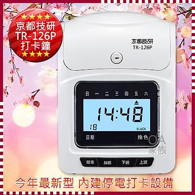 京都技研 TR-126P四欄位液晶打卡鐘(贈送色帶1入)