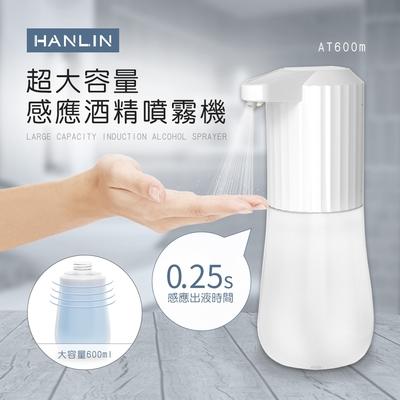 HANLIN 超大容量感應酒精噴霧機