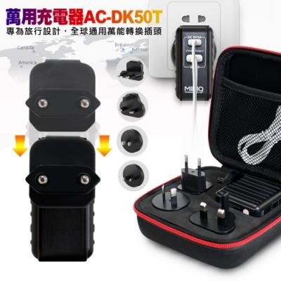 MINI Q 萬用充電器 AC-DK50T 專為旅行設計全球通用萬能轉換插頭-黑