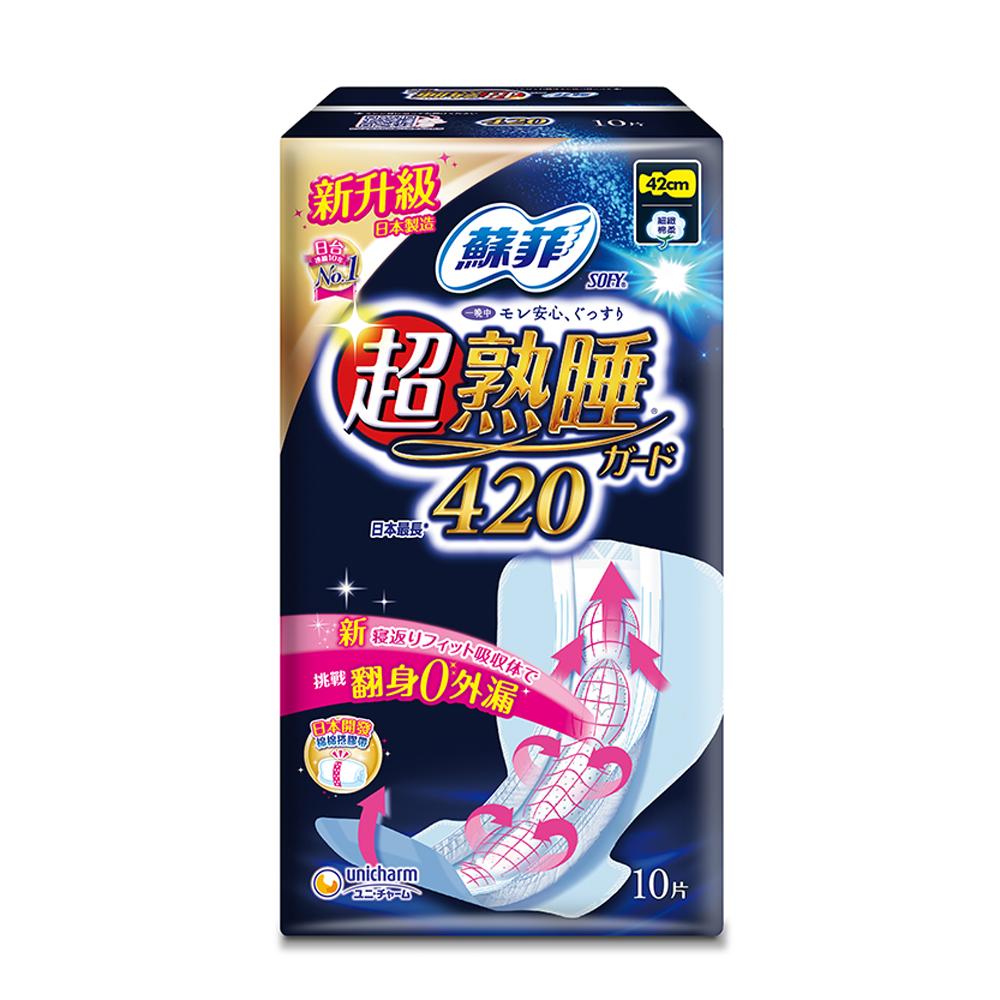 蘇菲 超熟睡夜用(42CM)(10片/包)