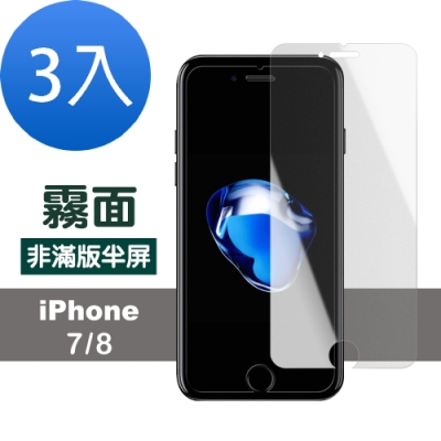 iPhone 7/8 霧面 透明 非滿版 防刮 保護貼-超值3入組