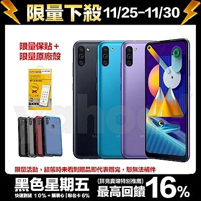 [限量原廠保護殼] Samsung M11 (3G/32G) 6.4吋 四鏡頭智慧手機