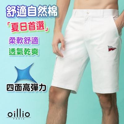 oillio歐洲貴族 男裝 休閒短褲 全棉舒適透氣 修身有型 簡約百搭 白色
