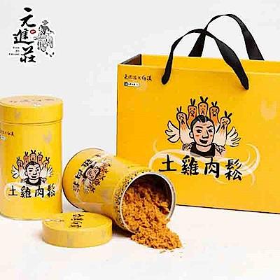 元進莊 台灣G霸-土雞肉鬆2罐/盒 (共兩盒)