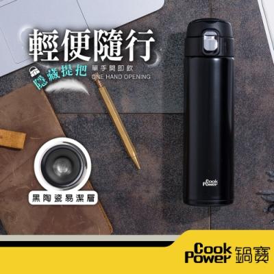 【鍋寶】超真空陶瓷保溫杯-490ml(三色任選)(快)