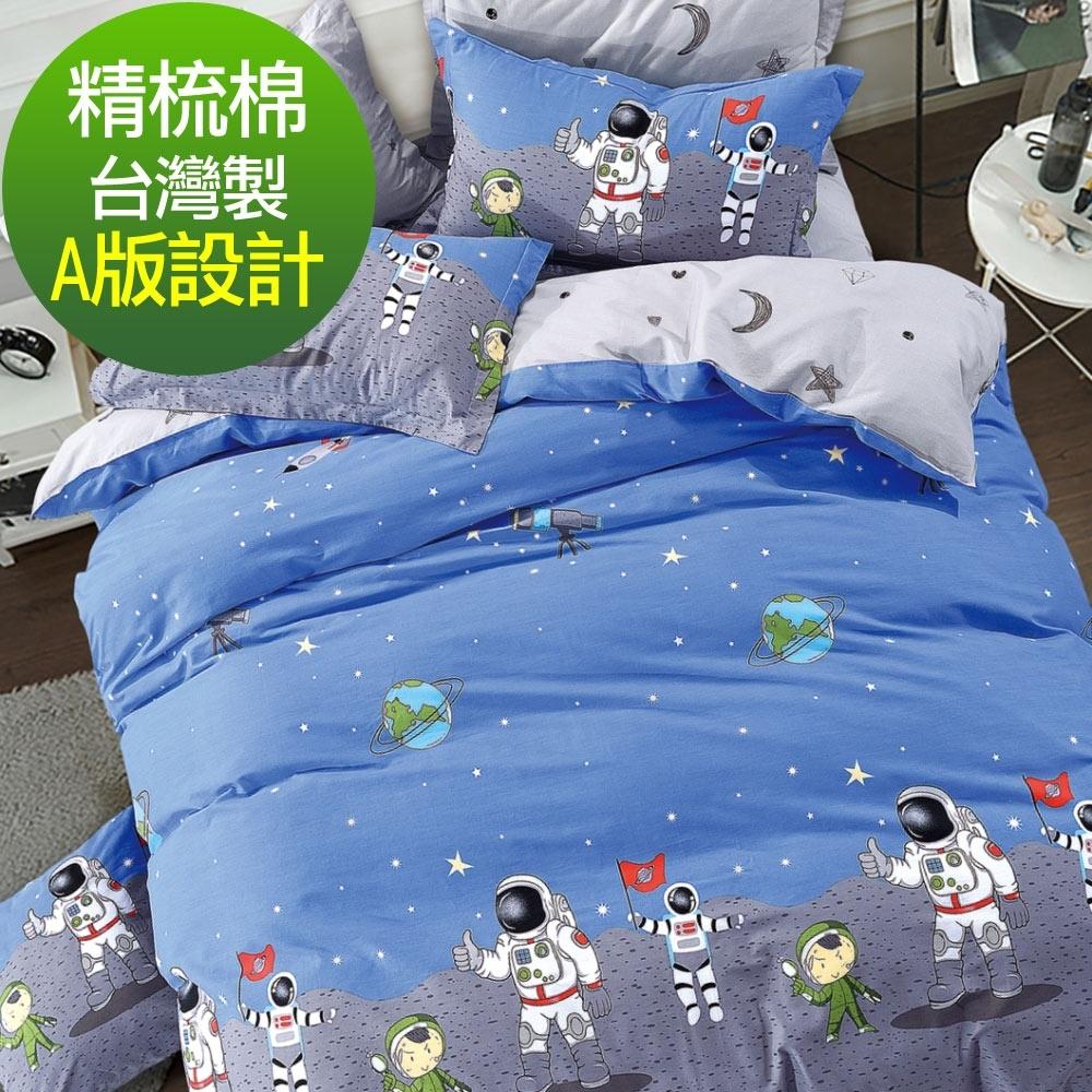 La Lune 台灣製精梳純棉涼被 奔向月球