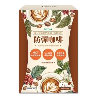 領券再折 WEDAR 防彈咖啡(7包/盒)