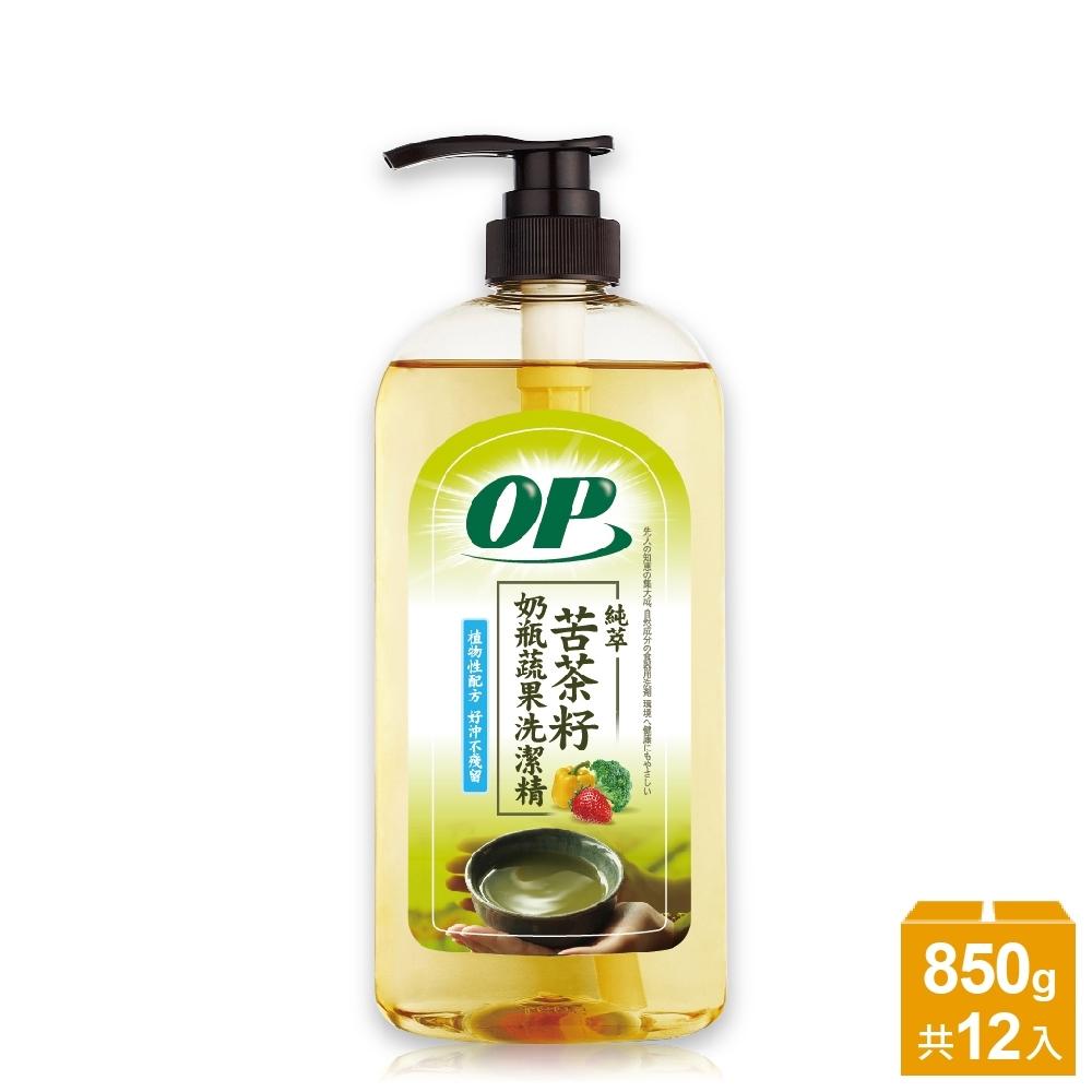 OP  苦茶籽奶瓶蔬果洗潔精-850gx12瓶