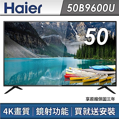 [時時樂限定]Haier 海爾50吋4K HDR顯示器 LE50B9600U