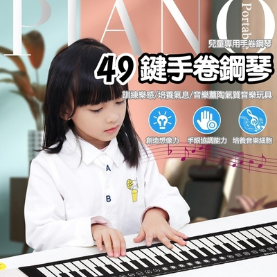時時樂 QHL酷奇 49鍵手捲鋼琴經典入門款 白色