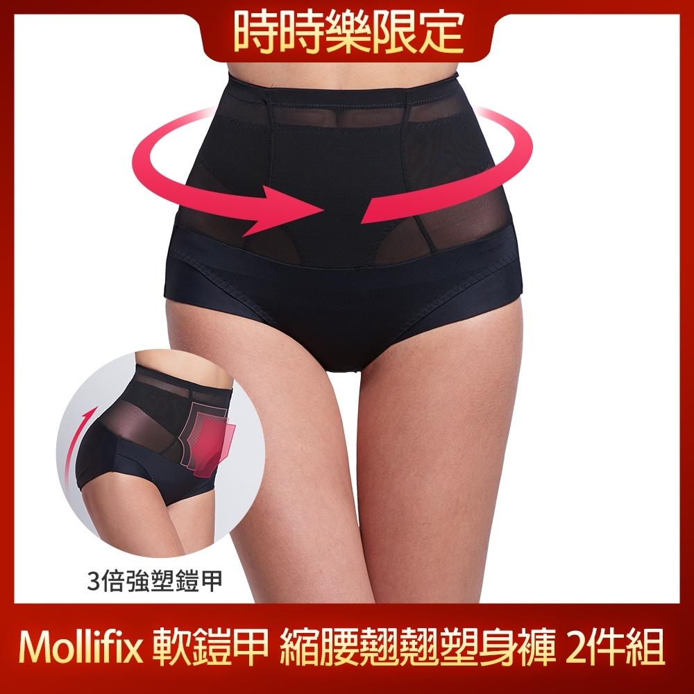Mollifix 軟鎧甲 縮腰翹翹塑身褲2件組★任2件再85折