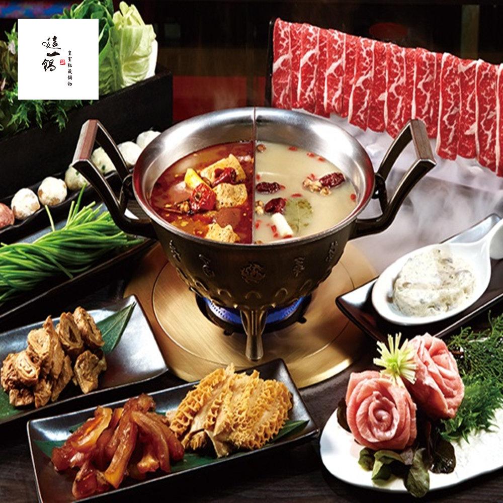 (全台多點)這一鍋 皇室秘藏鍋物 四人套餐1張 @ Y!購物
