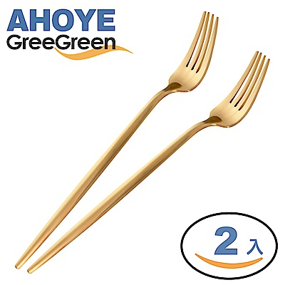 GREEGREEN  304不鏽鋼香檳金餐叉 2入 叉子 餐具