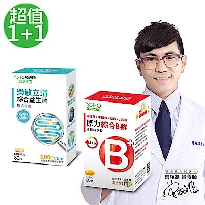 悠活原力 樂敏立清益生菌膠囊(30顆/盒)+原力綜合B群 緩釋膜衣錠(60顆/盒)