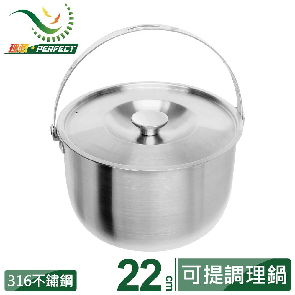 PERFECT 理想 金緻316不鏽鋼可提式調理鍋 22cm(附蓋)
