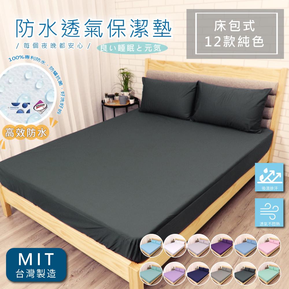 星月好眠 台灣製 3M護理級防水床包式保潔墊 3M吸濕排汗技術處理 單/雙/大 均價 多色任選