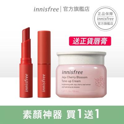 innisfree 亮顏美膚彩妝組(素顏霜+唇膏)