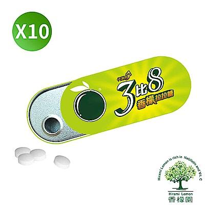 【香檬園】香檬3比8拉拉糖x10盒