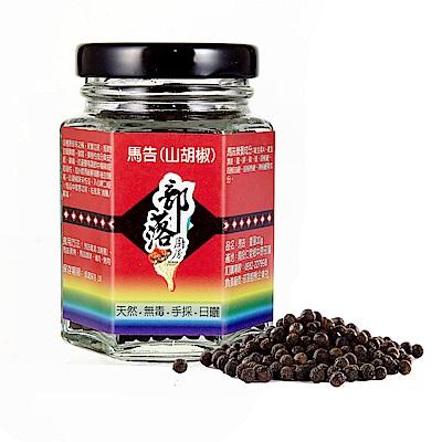 部落廚房 - 馬告(山胡椒) - 30公克x3罐
