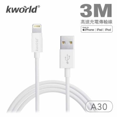 kworld廣寰Apple Lighting 高速充電傳輸線 3M A30
