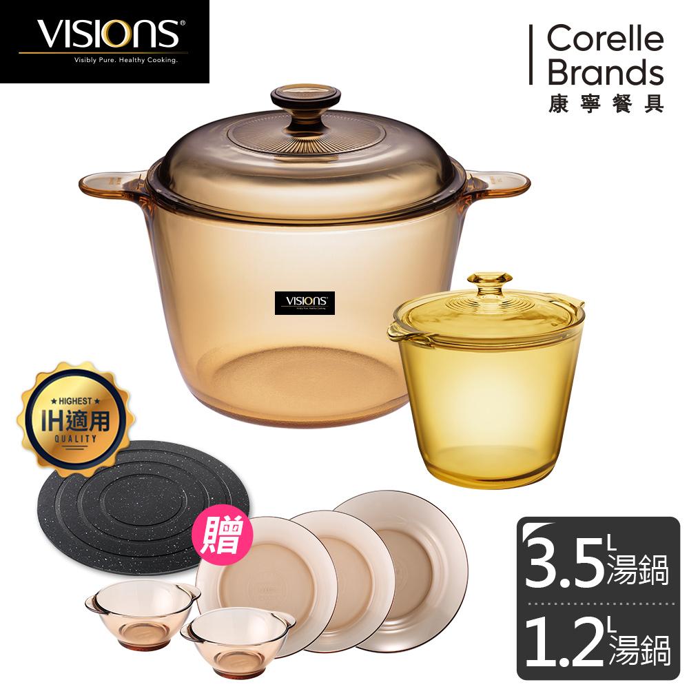 【美國康寧 】Visions 3.5L晶彩透明鍋(贈1.2L晶華鍋)
