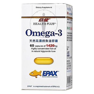 倍健 Omega-3 天然高濃縮魚油膠囊 60粒