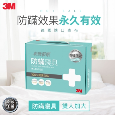 3M 新絲舒眠100%防蹣寢具-雙人加大四件組(內含枕頭套x2+棉被套+床包)